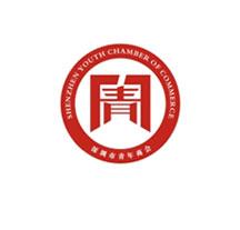 深圳市青年商会