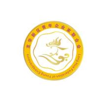 龙华新区青年企业家联合会
