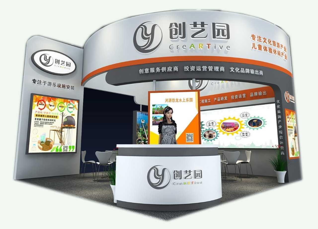 展会资讯|创艺园受邀出席中国游乐行业发展高峰论坛