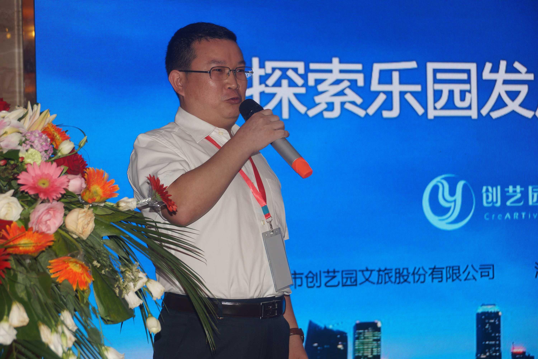 创艺园受邀参加首届中国南平游乐设施博览会
