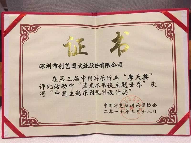 """创艺园斩获第三届 """"摩天奖""""主题乐园规划设计奖桂冠"""