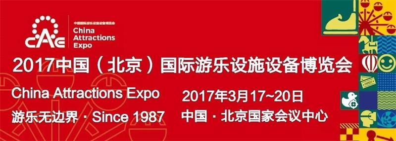 创艺园|2017中国(国际)游乐设施设备博览会