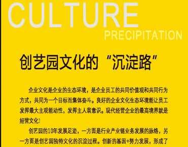 文化沉淀路