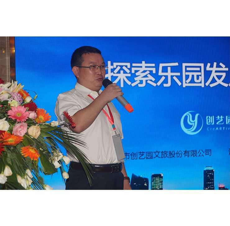 2016中国(南平)游乐产业投资发展论坛