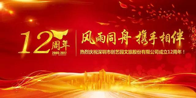 隆重庆祝深圳市创艺园文旅股份有限公司成立12周年