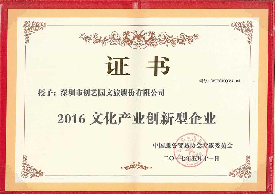 """喜讯 :创艺园喜获""""2016年文化产业创新型企业""""荣誉"""