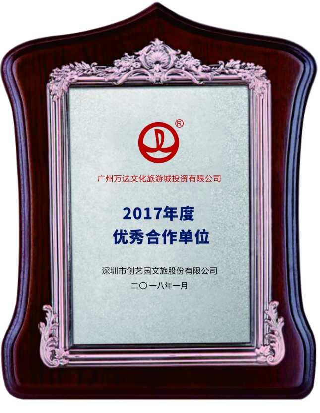 """2018广州万达""""优秀合作单位"""""""