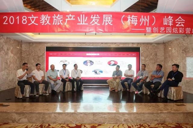 【跨界融合】2018文教旅产业发展峰会取得圆满成功