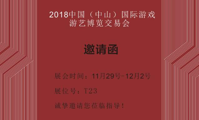 2018中国(中山)国际游戏游艺博览交易会邀请函