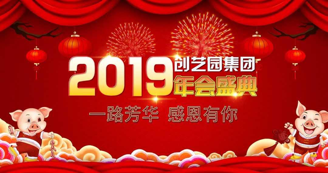 同心聚变,筑梦共生—暨创艺园2019主题年会