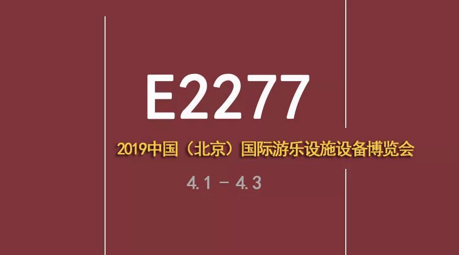 E2277展位|创艺园诚邀您参观2019中国(北京)国际游乐设施设备博览会