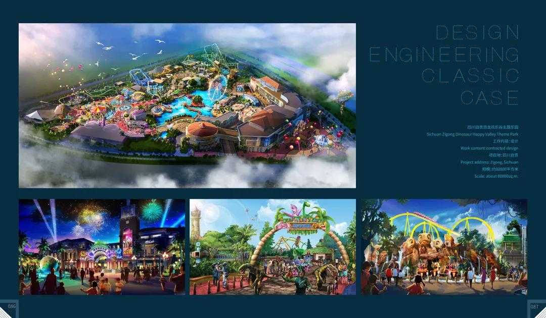 主题乐园规划设计-创艺园