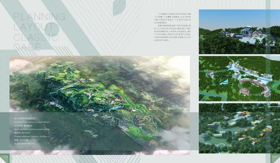 旅游景区规划设计-创艺园