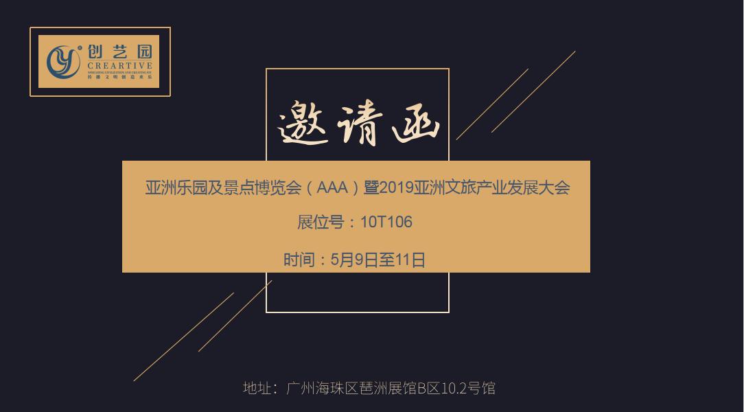 创艺园诚邀您参观亚洲乐园及景点博览会(AAA)暨2019亚洲文旅产业发展大会