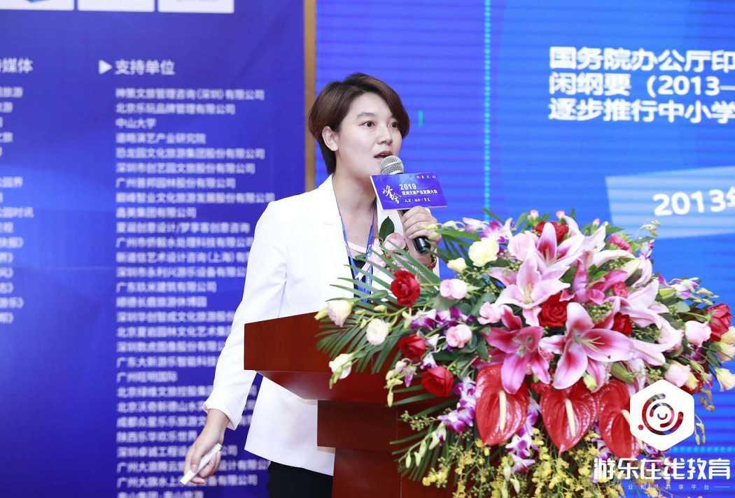 2019亚洲文旅产业发展大会特邀嘉宾孙秀萍女士分享《教育赋能文化旅游》