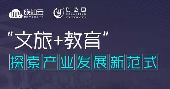 """文教旅产业研究专家朱云骅:""""文旅+教育"""",探索产业发展新范式!"""