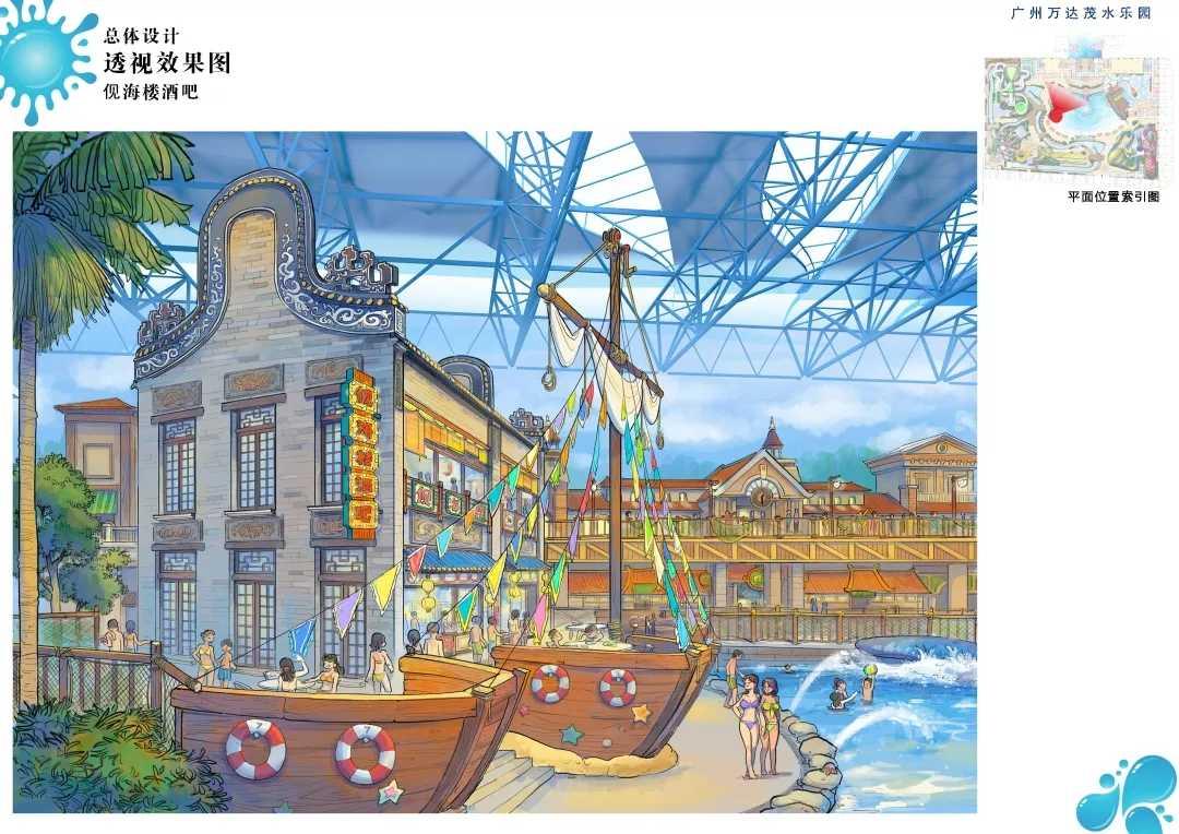 水乐园设计-创艺园