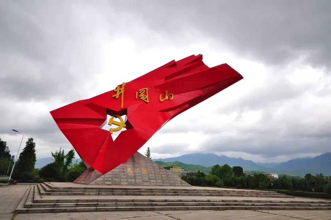 红色旅游基地设计