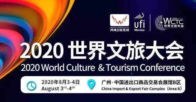 文旅快讯|创艺园文旅集团黄映秋常务副总裁受邀参加WCTC世界文旅大会
