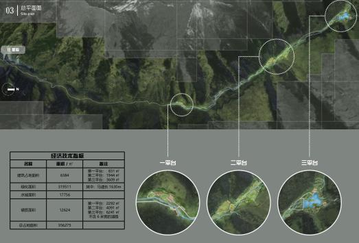 景区概念规划设计案例
