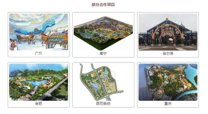 广州融创文旅城