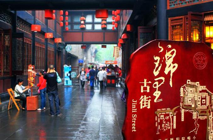 成都锦里;文化旅游;产品开发