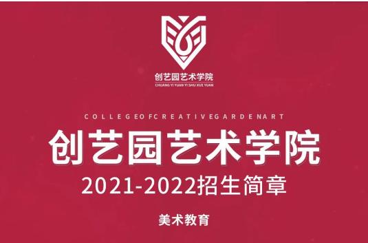 创艺园艺术学院2021-2022招生简章(美术教育)