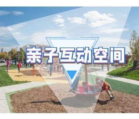 儿童公园亲子互动空间设计要点
