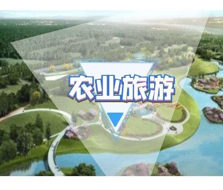 创意农业旅游项目规划研究分析(广州海峽两岸创意农业城案例)