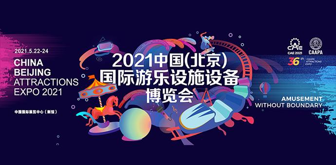 2021中国(北京)国际游乐设施设备博览会