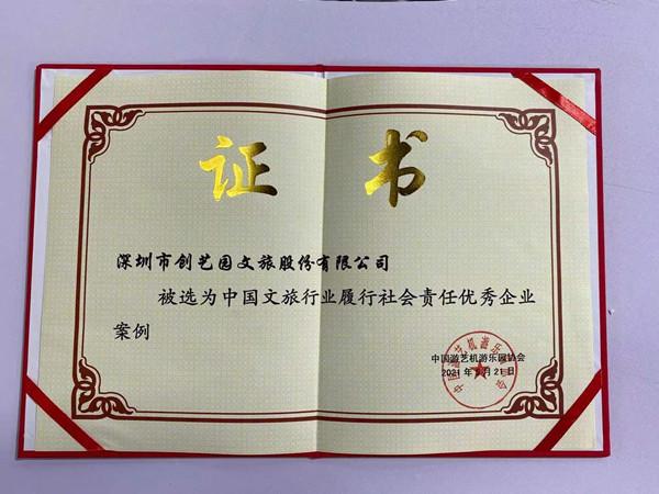 中国文旅行业履行社会责任优秀企业案例奖项