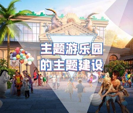 主题游乐园内不同主题景区的主题建设布局
