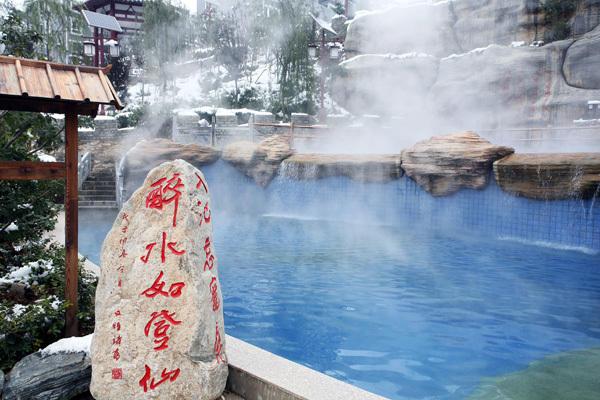 温泉度假旅游区策划